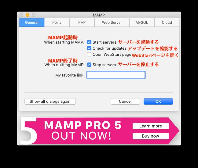 MAMP環境設定