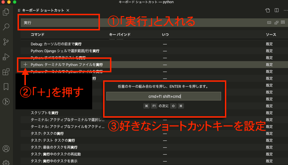 vscodeの設定2